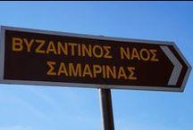 BYZANTINOΣ  NAOΣ  ΣΑΜΑΡΙΝΑ / ΒΥΖΑΝΤΙΝΟΣ ΝΑΟΣ  ΣΑΜΑΡΙΝΑ