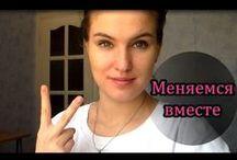 Мой канал на YOUTUBE / На этой доске я хочу показать Вам свои видео