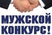 Конкурс! Мужской конкурс! / Это первый исключительно мужской конкурс, поэтому правила его предельно просты: ... http://oringo.com.ua/forum/pravila-muzhskogo-konkursa