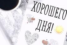 Хорошего Дня! / Пожелания хорошего дня  от @allakovalenko_art