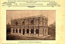 Historical Crete / Φωτογραφίες από τα παλιά Χανιά που αγαπώ.