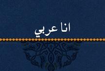I am Arabian ♥♥ أنـــا_عـــربــــيـــة  /   / by Rabab El-noury