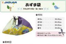 Recipe7: Azuma bag / Introducing recipe and sample works ◎ Click recipe image to download (free). / レシピとアレンジ作品の紹介◎ レシピ画像をクリックするとレシピをダウンロード(無料)できます。