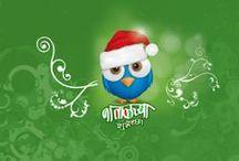 ChristmasMarathi / Marathi Wallpaper for Christmas
