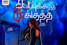 Sivappu Kal Mookuthi - Tamil Comics / A young man struggles against a deadly supernatural entity who possesses his loving wife when she wears a mysterious red nose-ring.   'Sivappu Kal Mookuthi' is a Romantic Horror Graphic Novel written and created by filmmaker Nandhini JS, known for her Tamil romantic comedy movie 'Thiru Thiru Thuru Thuru'. It's English version titled 'Girl with a Red Nose Ring' is also available for sale.