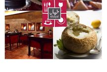 Khayal Restaurant / The best of Turkish cuisine in Jeddah Suudia Arabia