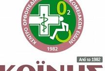ΟΡΘΟΠΕΔΙΚΑ koinis.gr - Γνωρίστε μας - www.koinis.gr / Orthopedic Products, eshop
