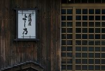 things - japan / i love deep simplicity