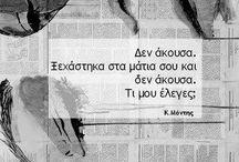 ~In greek please~