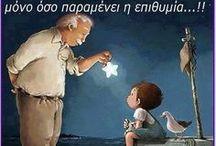 Για τα παιδιά ❤