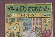 Books / すきな本