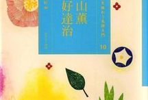 Tamae Mizukami Art