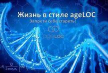 Новый мировой анти-возрастной мегабренд  -  AgeLOC / Новый запрос мирового прогрессивного человечества - высокое анти-возрастное качество жизни. Люди, любящие жизнь и умеющие жить насыщенно, ярко, интересно жаждут не только жить долго: они хотят быть молодыми до конца своих дней!.. Сегодня, с анти-возрастными технологиями  AgeLOC это возможно. Эта доска посвящается международному AgeLOC...
