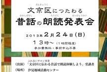 "bunkyo-city programm ""roudokutaiken"" / 文京区ふれあいサロン事業にて「文京区に伝わる昔話で朗読体験しよう」プログラムを実施しました。"