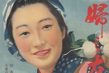Magazine Covers & Graphics / Japanese vintage magazine and book covers and poster graphics