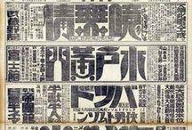 China/Japan: Calligraphy