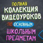 сайты школьных программ