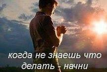 жизнь с Богом
