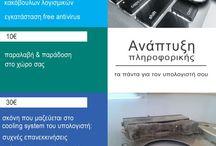 Anaptixi Pliroforikis | PC Square / Laptop | Tablet