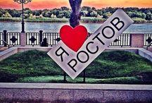 Ростов-на-Дону / Мой родной, любимый город
