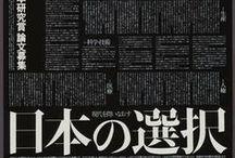 和式デザイン/Japan Graphic