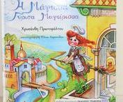"""Η Μάγισσα Γύρισα Μαγείρισσα / Εικονογράφηση παιδικού βιβλίου - παραμυθιού της Χρυσάνθης Πρωτοψάλτου των εκδόσεων """"Γράφημα"""""""