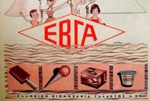 Greek vintage ads, campaigns, magazines