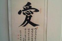 Korean calligraphy (서예) / Korean calligraphy