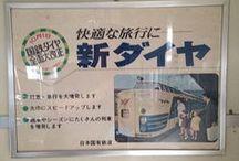 日本国有鉄道 クハネ581-8 / 初の寝台電車特急としてデビューした581系は、夜間は寝台特急「月光」として、昼間は座席特急「みどり」として活躍。昭和59年に小倉工場で普通電車に改造されました。