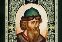 The Ryurikovich Dynasty / The Rurik dynasty or Rurikids founded around the year 862 AD.  The death in 1598 of Tsar Feodor I ended the rule of the Rurik dynasty.