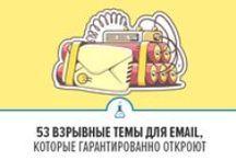 Рассылки / все о e-mail маркетинге