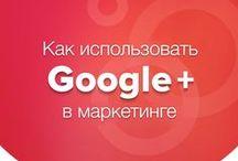 Google+  Гугл+ / Оформление google+ и возможности продвижения вашего бизнеса через google+