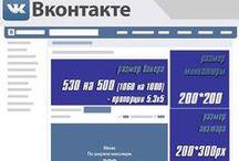 ВКонтакте VK / Оформление и возможности продвижения проекта через ВК