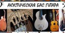 Акустическая бас гитара / https://vk.com/acoustic_bass  Группа Вконтакте. Развитие культуры акустической бас гитары. Обмен опытом, статьи,уроки. Обзор АБГ, полезная информация, фингерстайл и перкуссионая игра на бас гитаре. Подписывайтесь для активных диалогов, размещайте свои видео на АБГ.