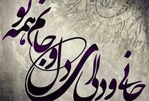 Farsi quotes & calligraphy