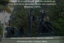 AllazoumeMazi-Serbeniadis / Υποψήφιος Δημοτικός Σύμβουλος Δήμου Παιανίας