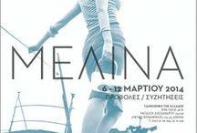 ΜΕΛΙΝΑ / Αφιέρωμα ΜΕΛΙΝΑ από τις 6 έως τις 12 Μαρτίου 2014, με αφορμή την συμπλήρωση 20 χρόνων από τον θάνατο της Μελίνας Μερκούρη στις 6 Μαρτίου 1994.