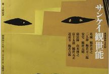 japan | graphics | ikko tanaka / graphic design by ikko tanaka, japan.