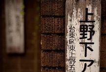 JAPAN STYLE-NOSTALGIC