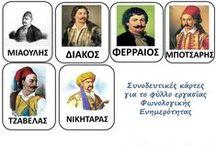 ΗΡΩΕΣ 1821-ΦΥΛΛΑ ΕΡΓΑΣΙΑΣ
