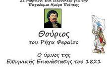 ΡΗΓΑΣ-ΘΟΥΡΙΟΣ