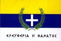 ΣΗΜΑΙΕΣ-1821