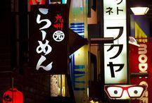next trip japan