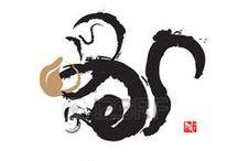 Das Jahr des Affen 2016 / Chinesisches Jahr des Feueraffens