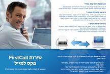 "FirstCall -  שירות פקס למייל ומייל לפקס / שירותי FirstCall פקס למייל מאפשר קבלת ושליחת פקסים ישירות מתיבת הדוא""ל שלך."