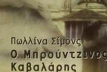 Μy books....<3