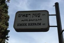 Emek Refaim, Jerusalem 2014-2015 / Emek Refaim is the hub of activity for locals and tourists looking for great food and shops. The shops and restaurants on Emek Refaim are constantly changing. Keep up with the latest openings and closings.