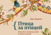 Ольга Скребейко: коуч, автор и книжный сомелье / Меняться, играя.  Стабильно развиваться. Расти
