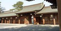 Japanese Shrine 神社 / 神宮/大社がメインです。神社、お寺は多すぎて全部は無理ですしねw 我が家の初詣先は、明治神宮です。いろいろ行ったんですけど、明治神宮に初詣に行くと、結構良い年になるんですよw 気のせいだろうけどw