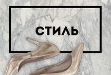 Стиль / Стильный гардероб, женская одежда, одежда ручной работы